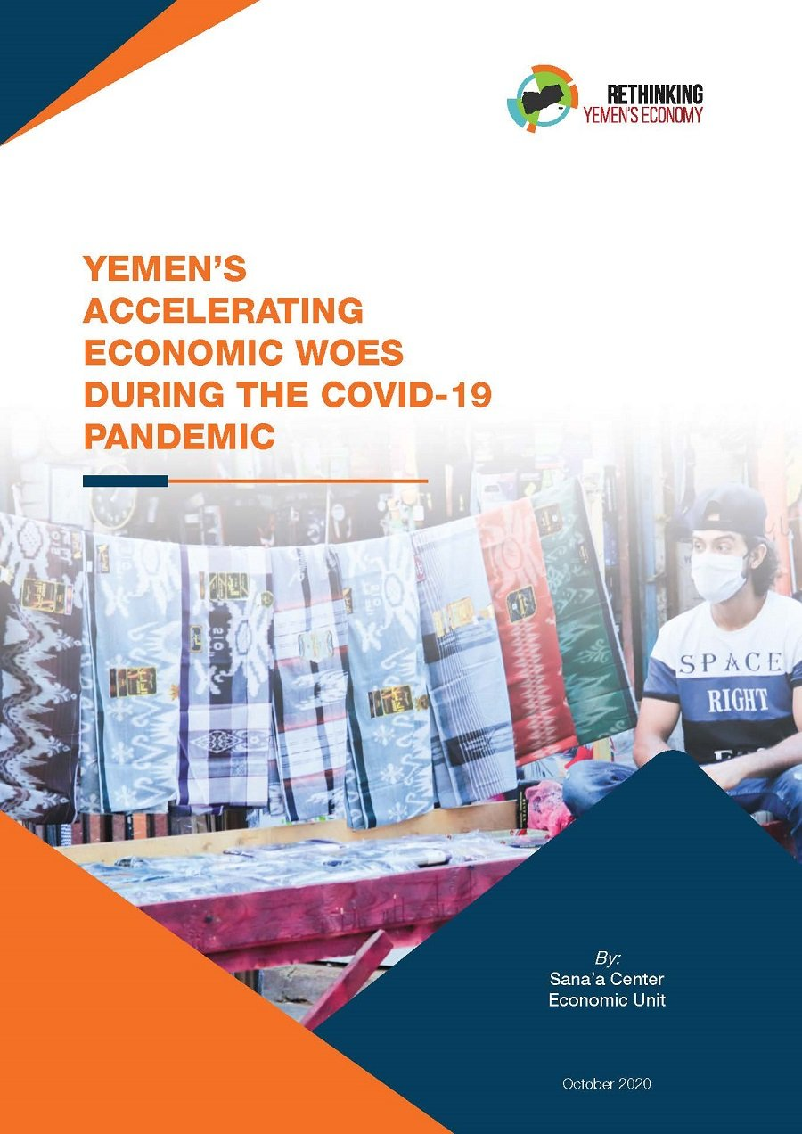 Yemen's Accelerating Economic Woes during the COVID-19 Pandemic